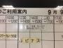 2017-09-09 山口公民館2