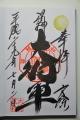 大将軍八神社23