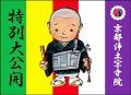 2017年 京都浄土宗寺院・特別大公開1