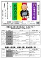 2017年 京都浄土宗寺院・特別大公開2