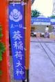 葵稲荷神社7