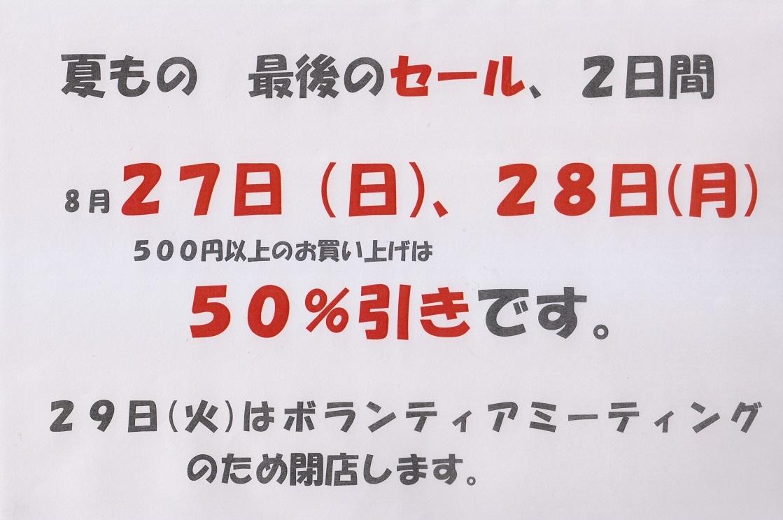 8月末セールと29日閉店-1