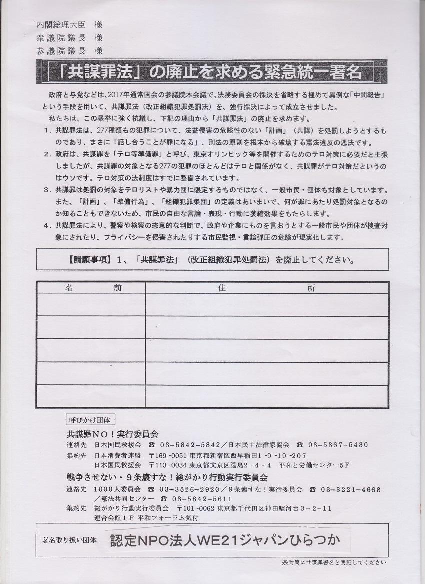 共謀罪法廃止署名-1