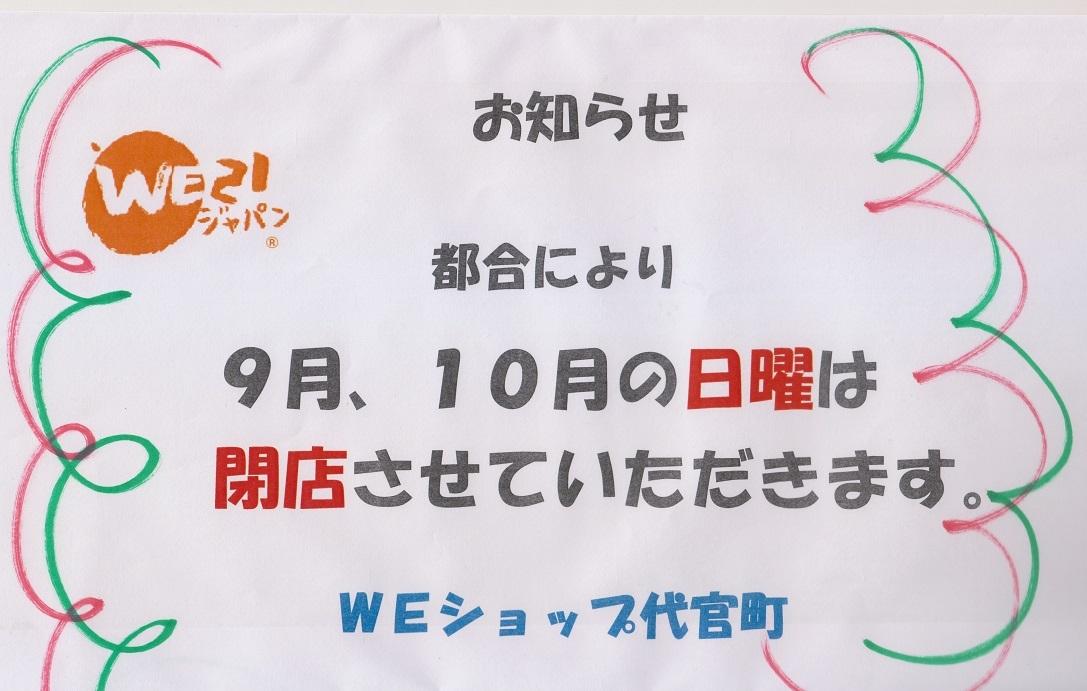 9月10月閉店お知らせ-1