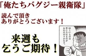 俺バグ 文末 乞うご期待 (3)