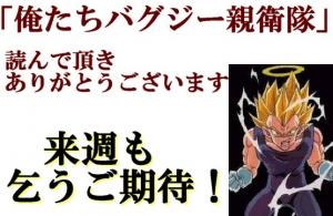 俺バグ 文末 乞うご期待 (7)