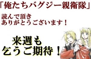 俺バグ 文末 乞うご期待 (8)