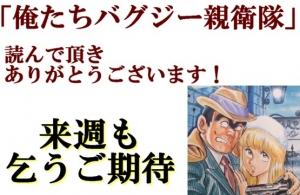 俺バグ 文末 乞うご期待 (9)