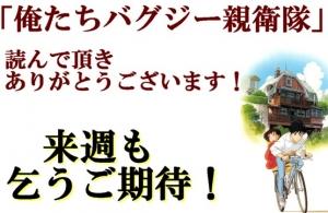 俺バグ 文末 乞うご期待 (10)
