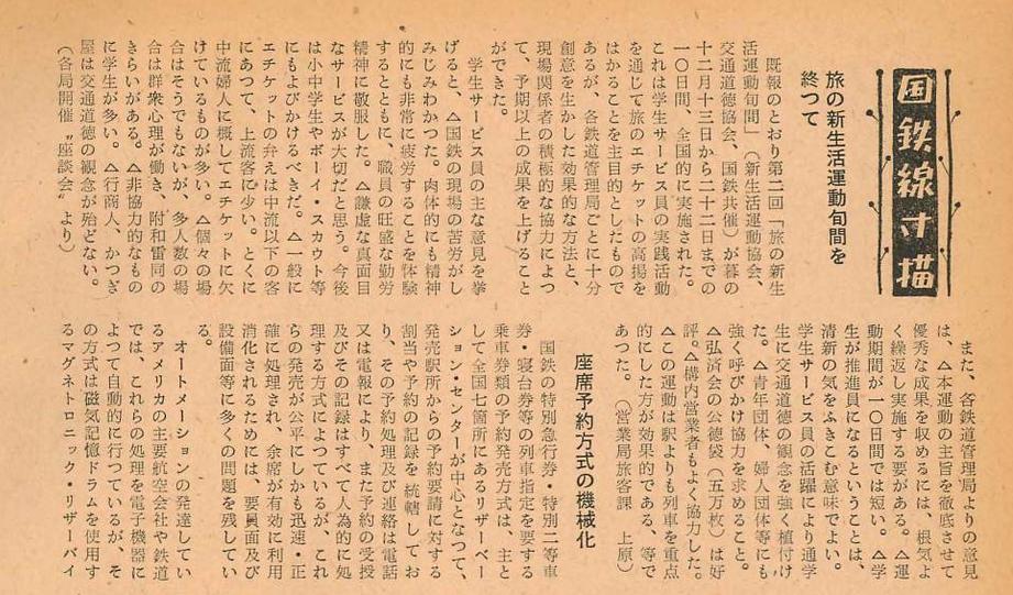 国鉄線新生活運動