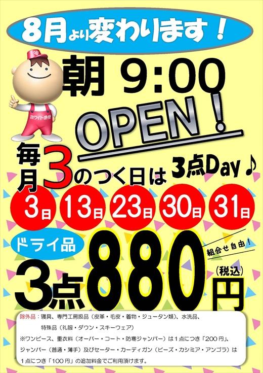 3点880円L保原_R
