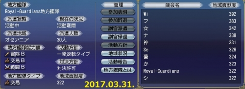 RG20170331.jpg