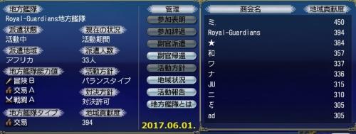 RG20170601.jpg