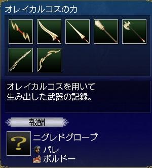 memory_oreipower.jpg