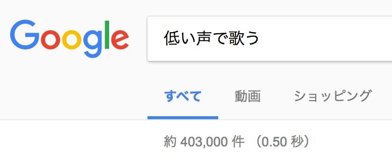 google_hikuikoe.jpeg