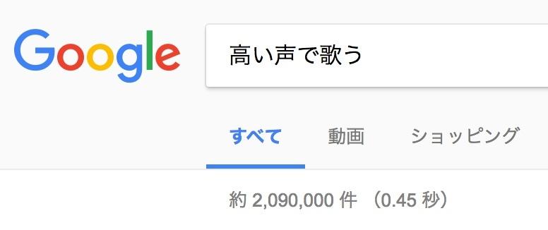 google_takaikoe.jpeg