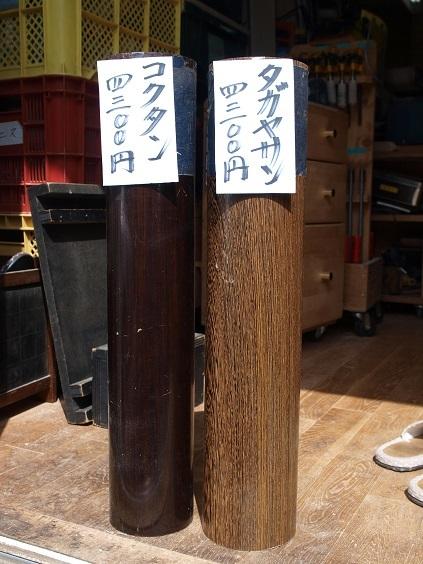 P9080010 タガヤサン・黒檀