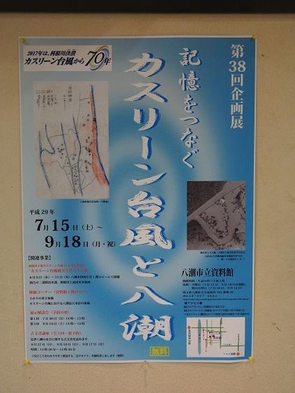 P9140009 大型ポスター