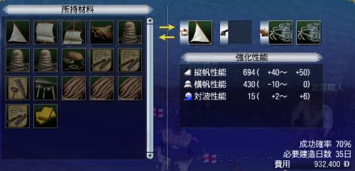 カスタム造船強化一回目