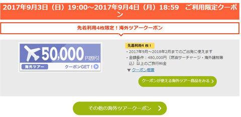 5万円クーポンの案内