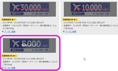5,000円クーポンゲット