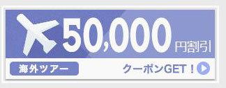 5万円クーポン