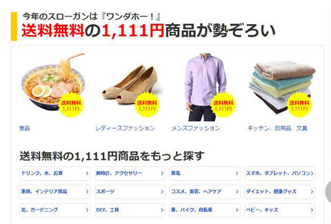 Yahoo1,111円セール
