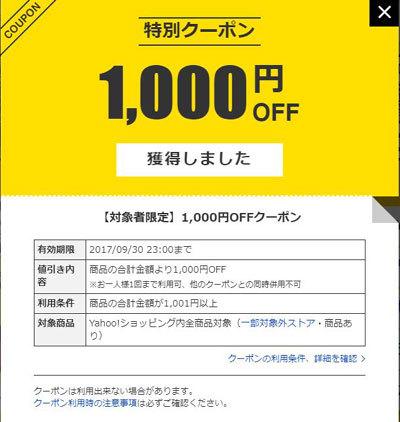 Yahoo1.000円クーポン