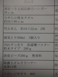 DCM優待品名2017.7