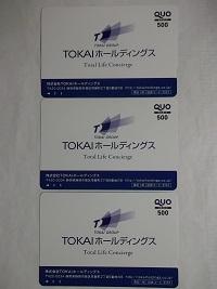 TOKAIクオ2017.7