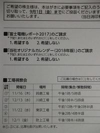 富士電機案内2017.8