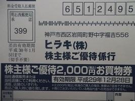 ヒラキ優待券2017.8