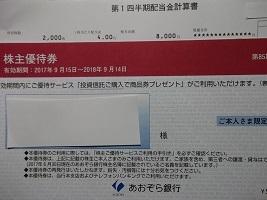 あおぞら銀行2017.9