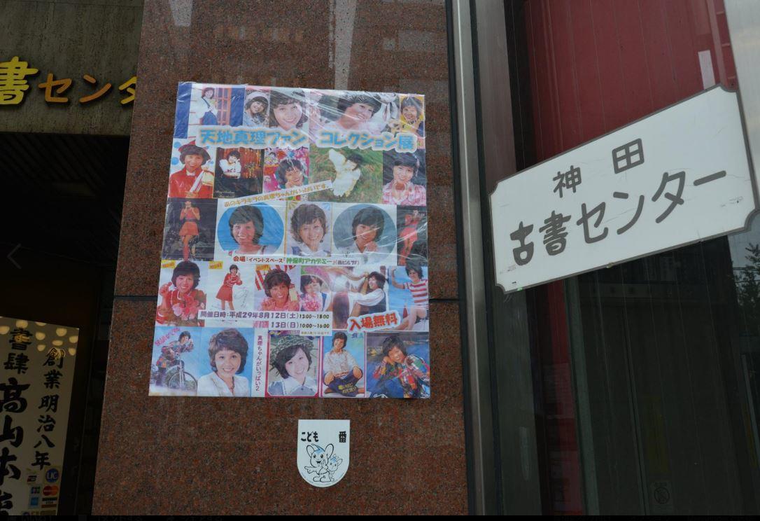 01神田古書センター