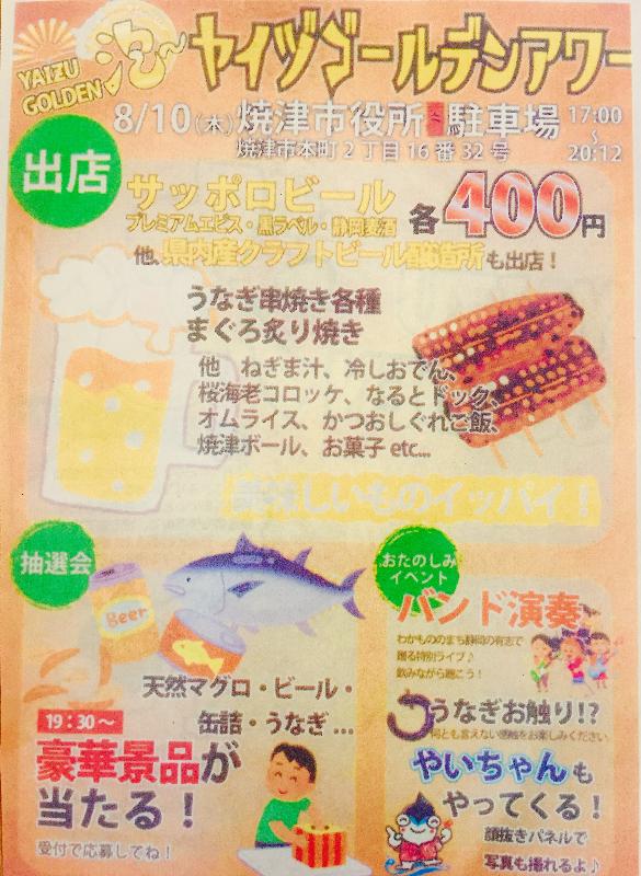 YAIZU GOLDEN 泡〜!tags[静岡県]