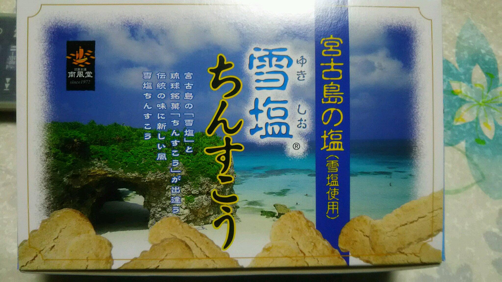 chinsuko1.jpg