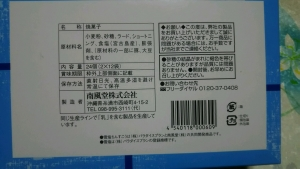 chinsuko2.jpg