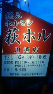 hagihoru2.jpg