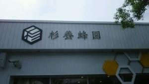 sugiyohoen1.jpg