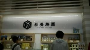 sugiyohoen3.jpg
