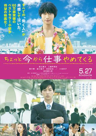 chotoimakarasigoto_2017.jpg