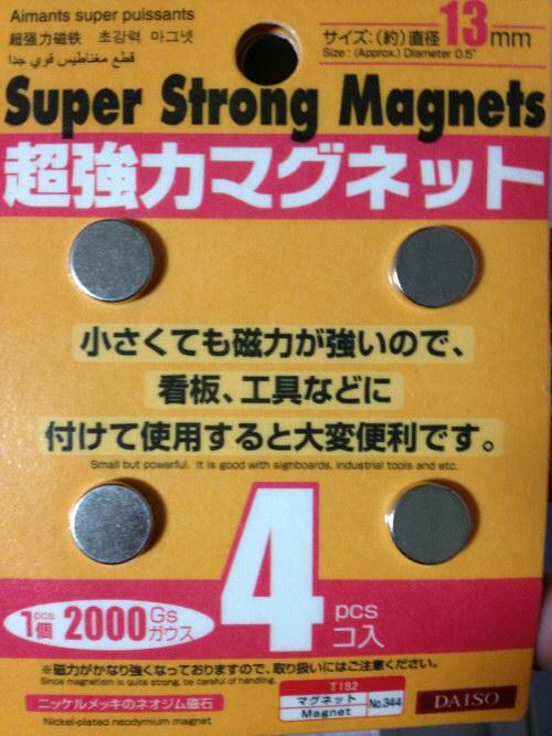 ネオジム磁石170803