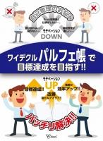 バッチリ解決!パルフェ帳-01