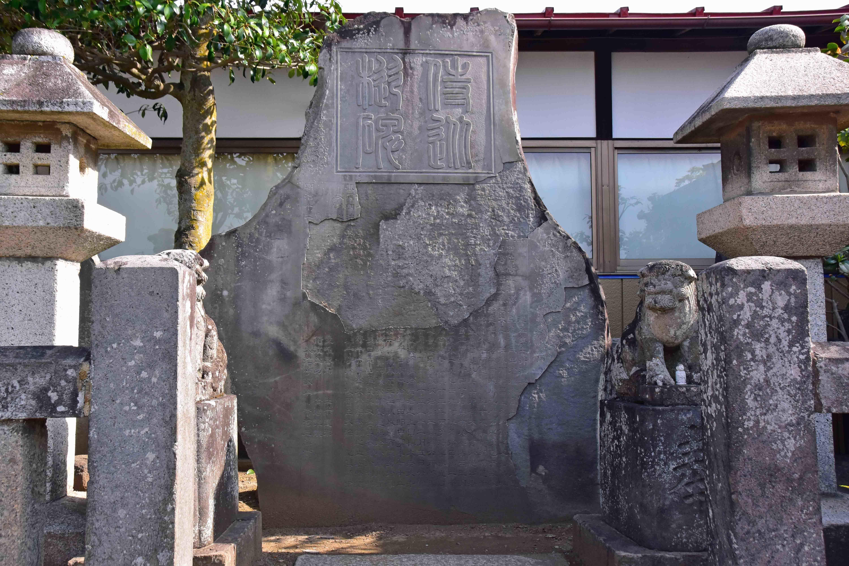 土井利勝に関する石碑