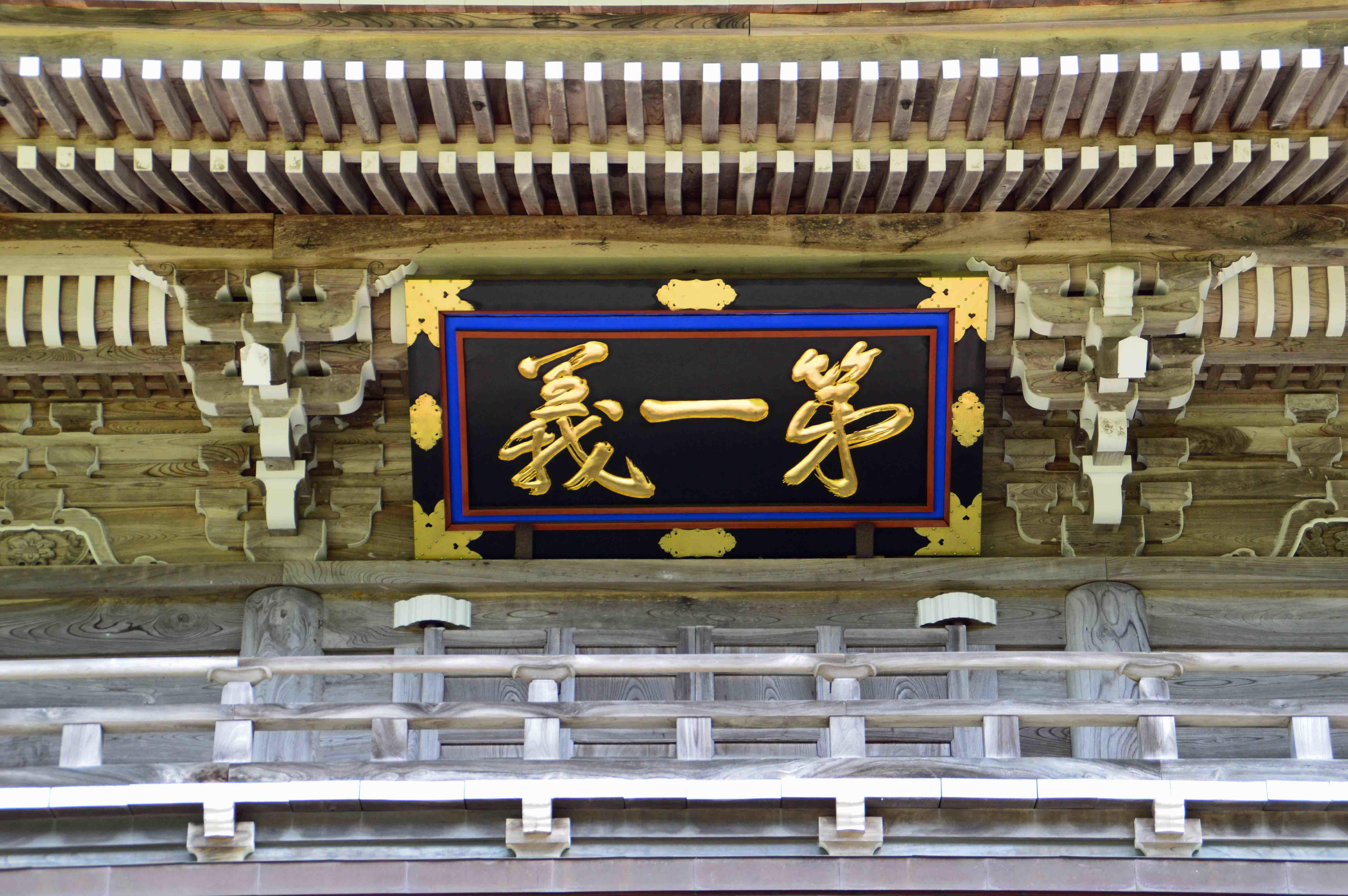 第一義 春日山林泉寺