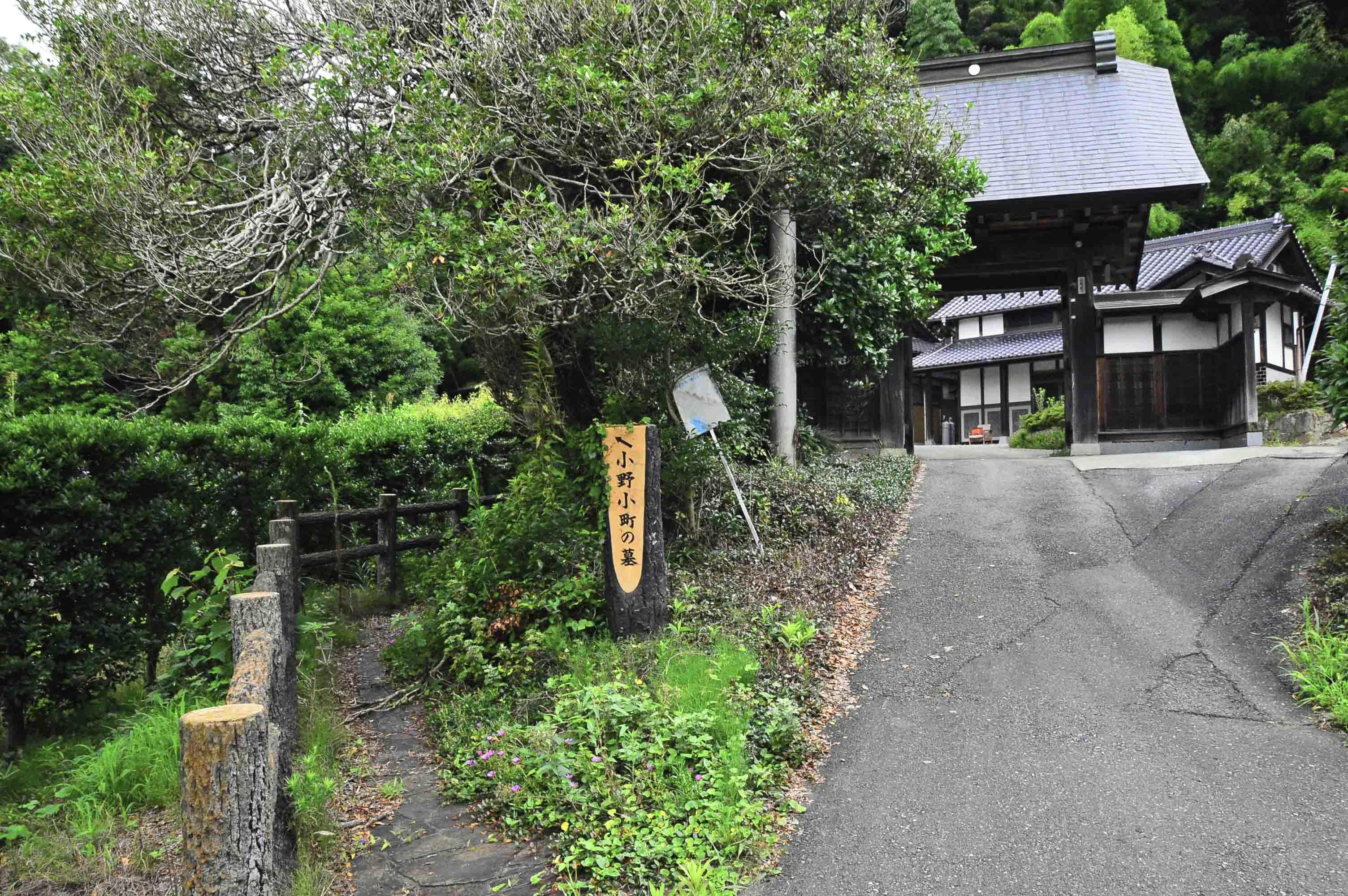 小野小町墓入り口1