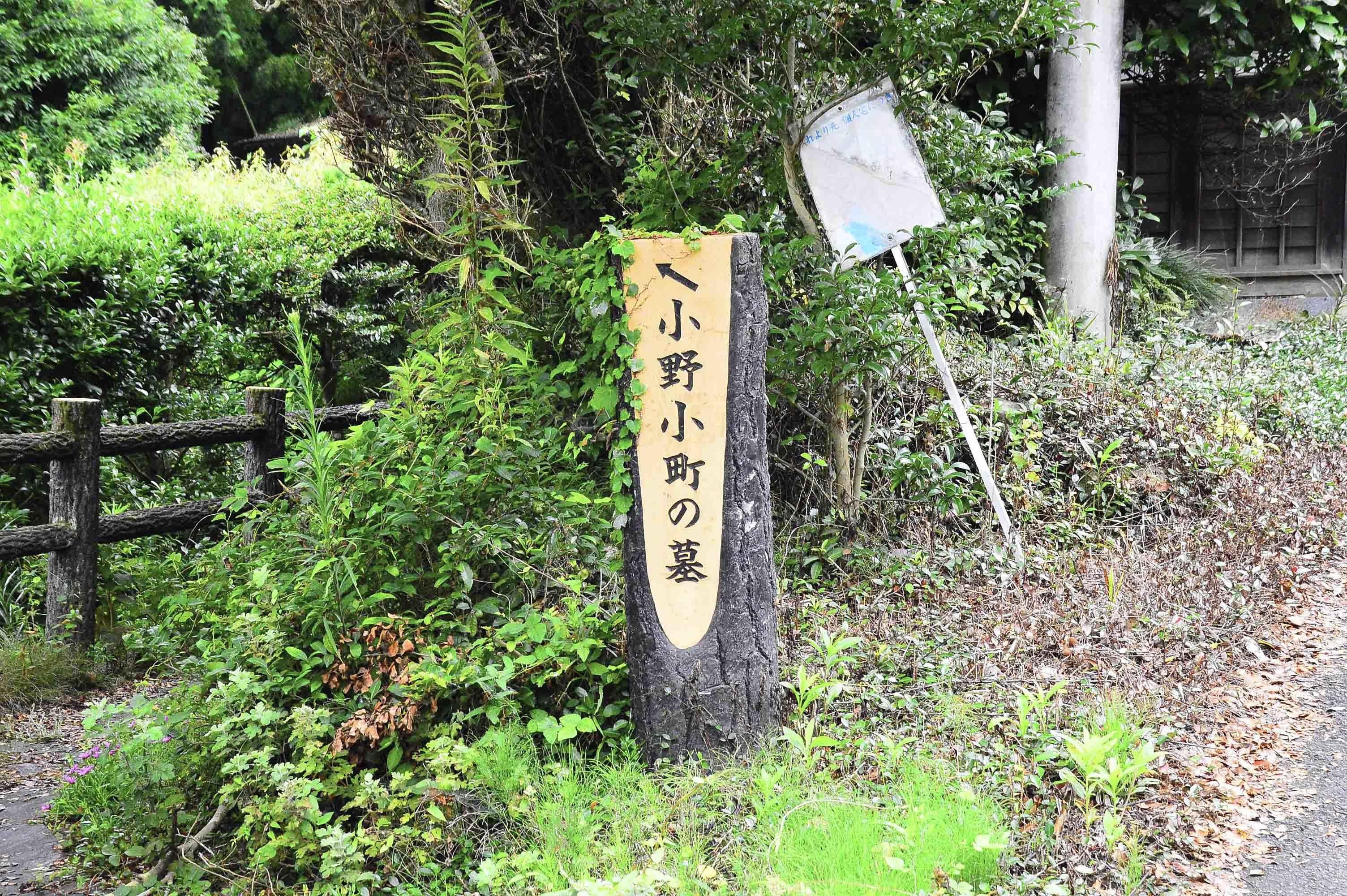 小野小町の墓入口