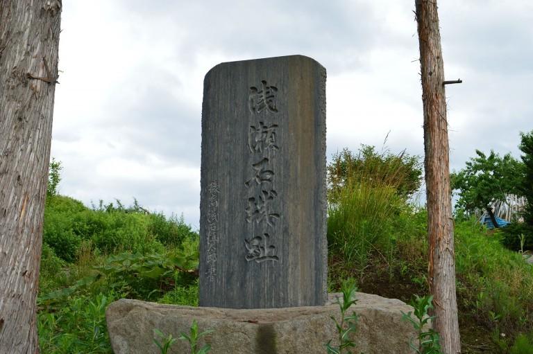 w300h300浅瀬石城