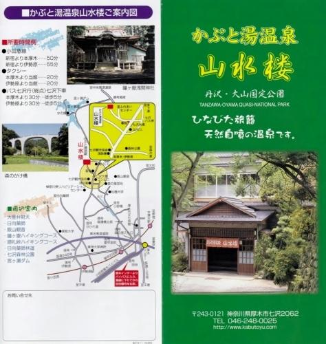 かぶと温泉1 (972x1024)