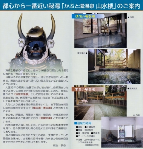 かぶと温泉2 (981x1024)